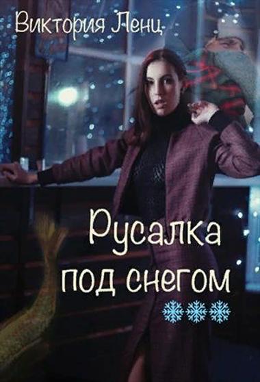 Русалка под снегом. Виктория Ленц