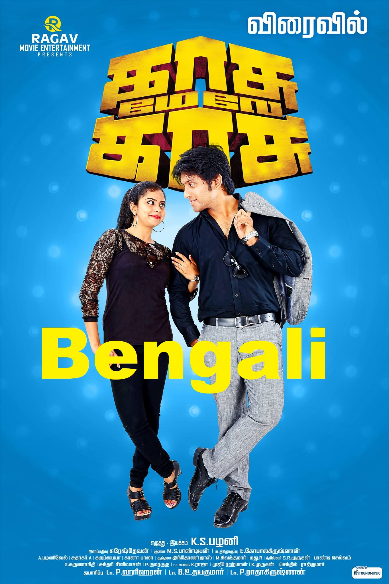 Kasu Mela Kasu 2020 Bangla Dubbed Full Movie 720p HDRip 700MB Download