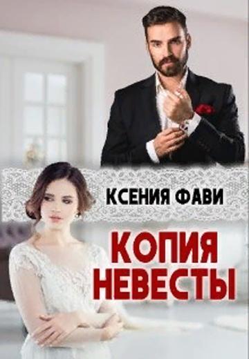 Копия невесты. Ксения Фави