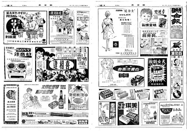 「那年我與國父紀念館一起出生」  跟著張哲生與馮翊綱等台灣本土創作者走入1960-1975年代……. 068-069