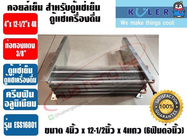 ESS16801-5-copy