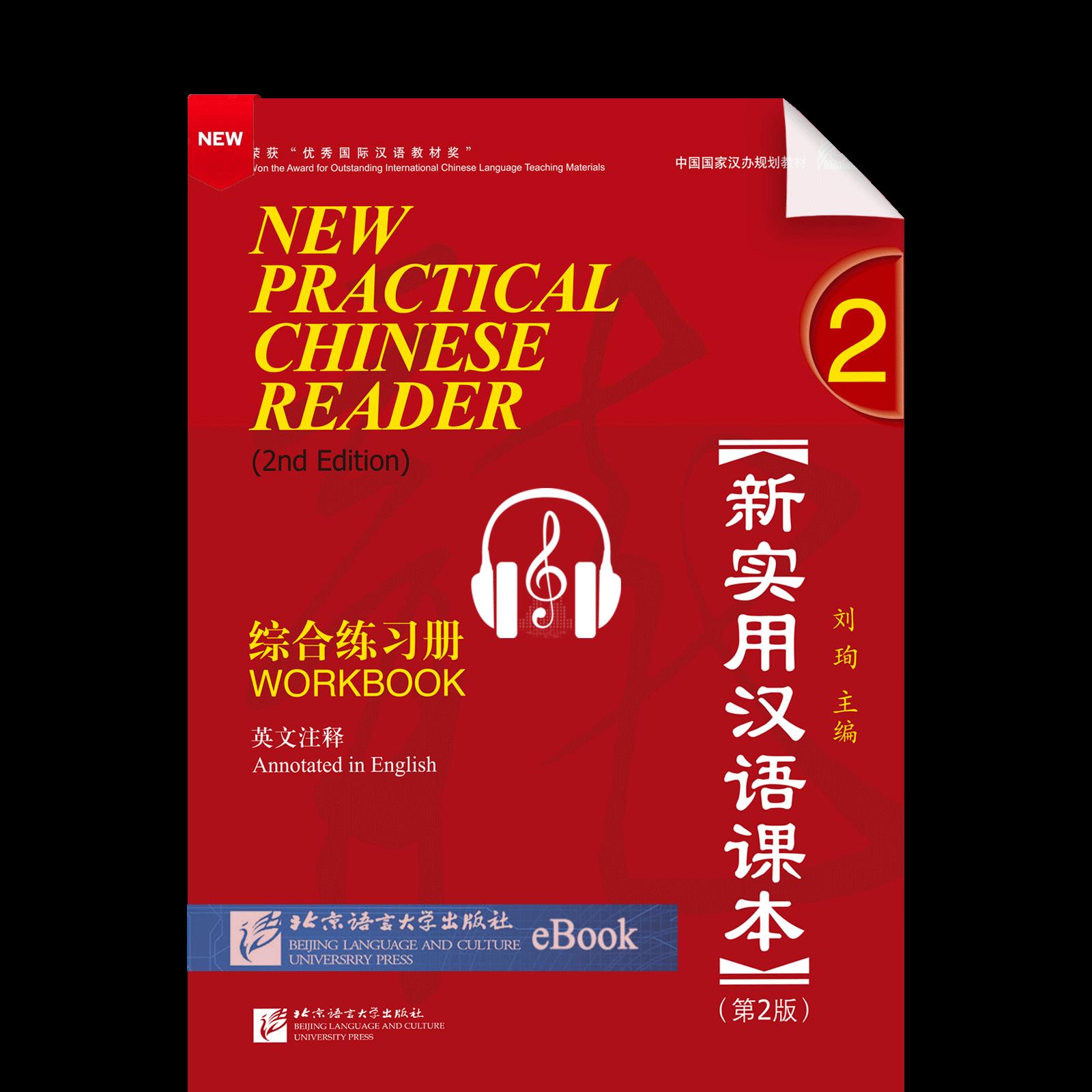 New Practical Chinese Reader Di2Ban Xin Shiyong Hanyu Keben Di2Ce Workbook with Audio