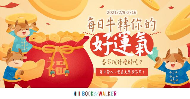 Topics tagged under book_walker on 紀由屋分享坊 BW20210208-03