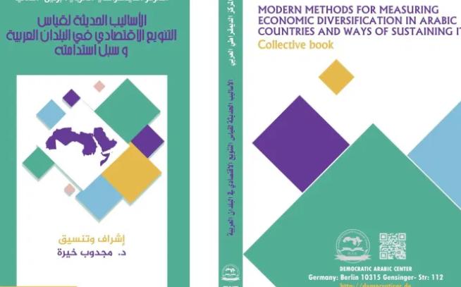 كتاب الأساليب الحديثة لقياس التنويع الاقتصادي في البلدان العربية وسبل استدامته