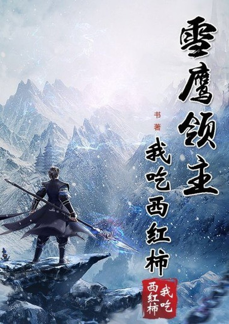 Lord Xue Ying, Action, Adventure, Fantasy, Martial Arts, Xuanhuan, LXY, China, Snow Eagle Lord, Xue Ying Ling Zhu, 雪鹰领主, Web Novel, Bahasa Indonesia, Indo