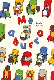 me-aburro-cover-small.jpg