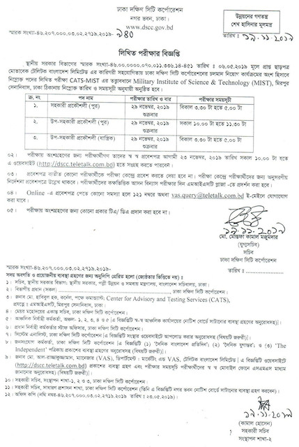DSCC-Exam-Date-and-Seat-Plan-2019-PDF-1