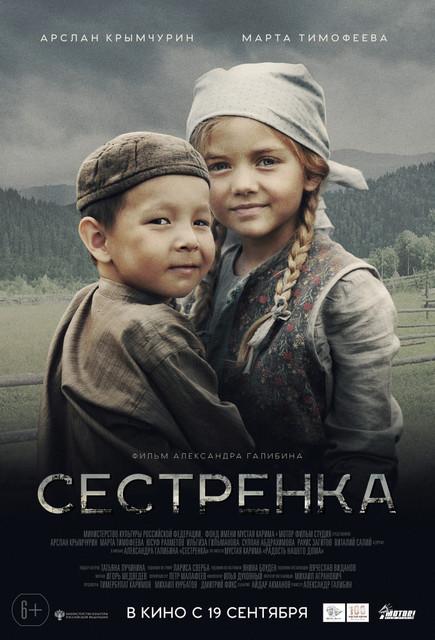 Смотреть Сестренка Онлайн бесплатно - Сколько себя помнит Ямиль, война была всегда. Но Ямиль очень ждёт, когда она кончится —...