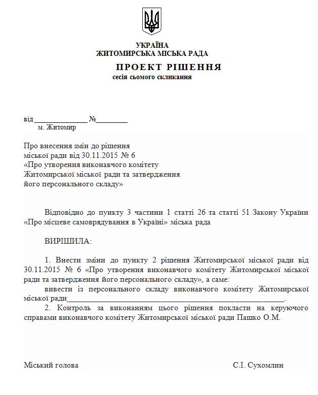 vik1 - Колишній військовий написав заяву про вихід зі складу Житомирського міськвиконкому