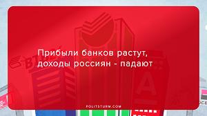 Прибыли банков растут, доходы россиян падают