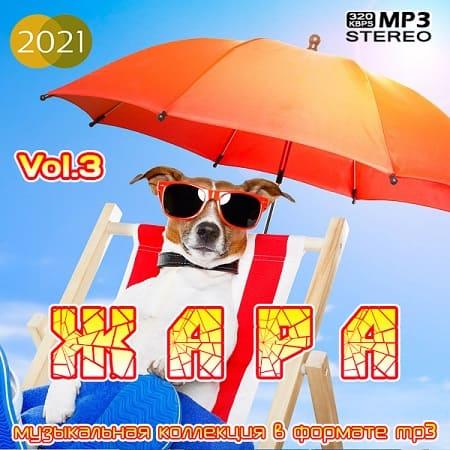 Жара 3 (2021) MP3
