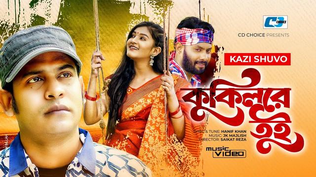 Kokilre Tui By Kazi Shuvo Official Music Video (2020) HD 70 MB