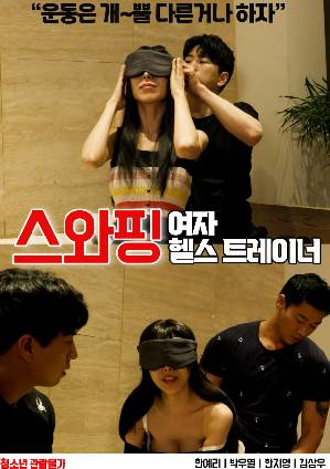 18+ Swapping Womens Fitness Trainer 2021 Korean Movie 720p WEBRip Download