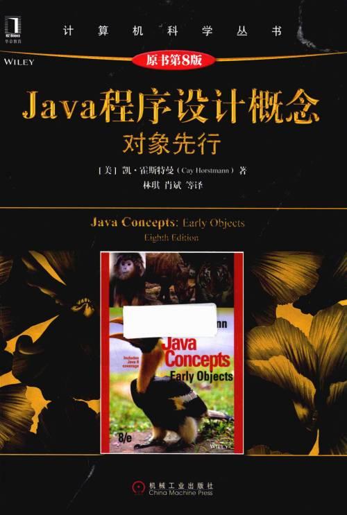 Java 程序設計概念:對象先行(第8版)(239MB@PDF@OP@簡中)
