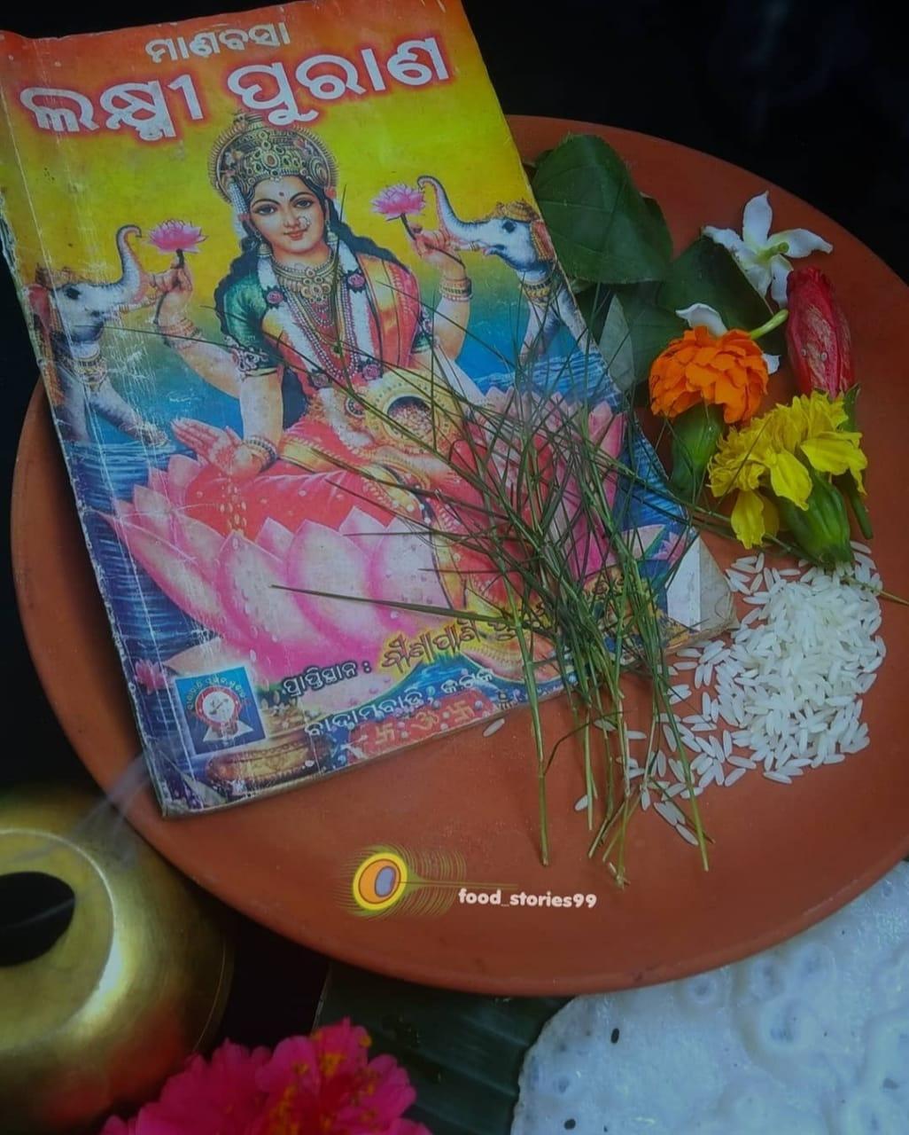 Lakshmi Purana