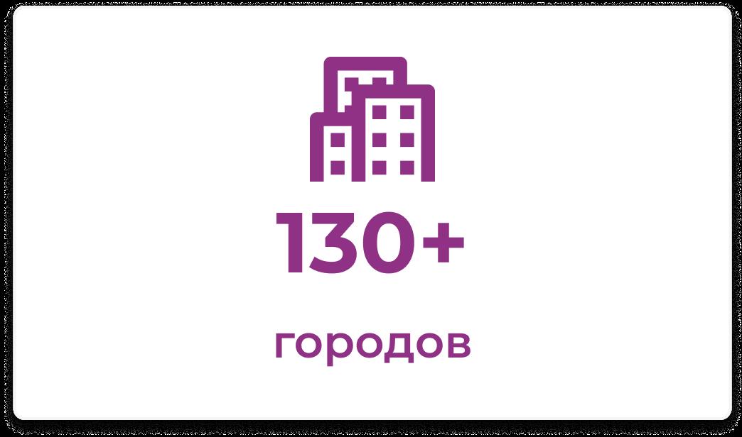 более 130 городов