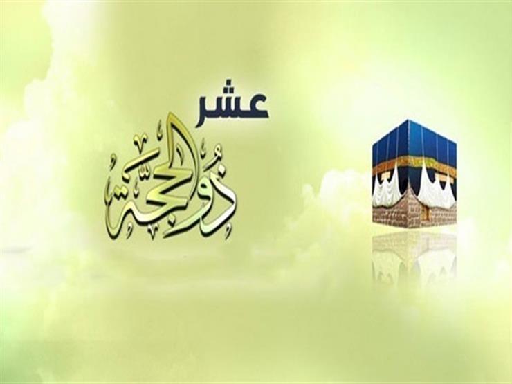 حمل .. أدعية 1 ذي الحجة 2020 مكتوبة ومستجابة دعاء العشر الأوائل من ذي الحجة 1441