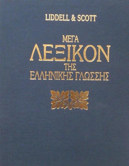 LIDDEL-SCOTT-logo