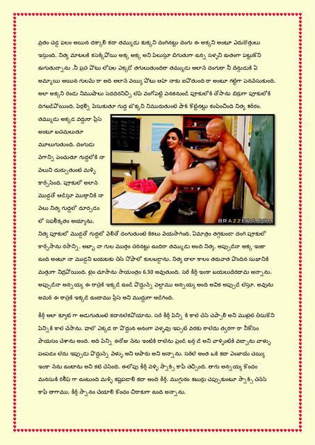 Family-katha-chitram11-page-0012