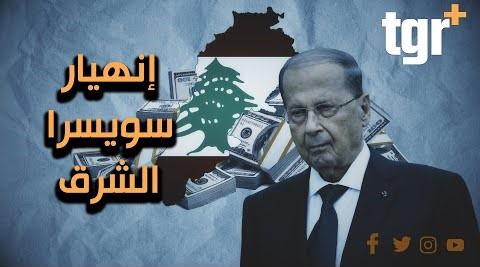 لبنان يلفظ أنفاسه الأخيرة .. لبنان الى أين؟