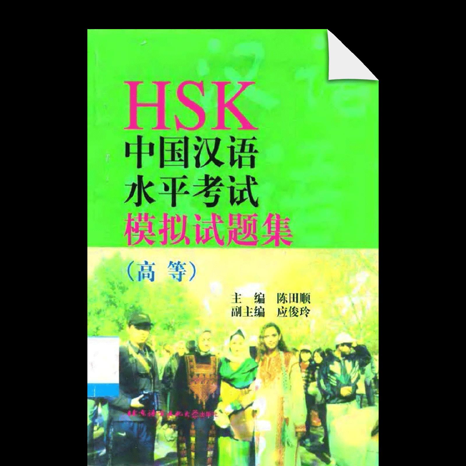 HSK Zhongguo HSK Moni Shitiji Gaodeng