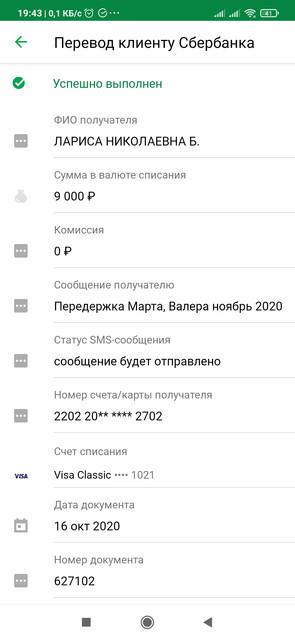 Screenshot-2020-10-16-19-43-09-367-ru-sberbankmobile