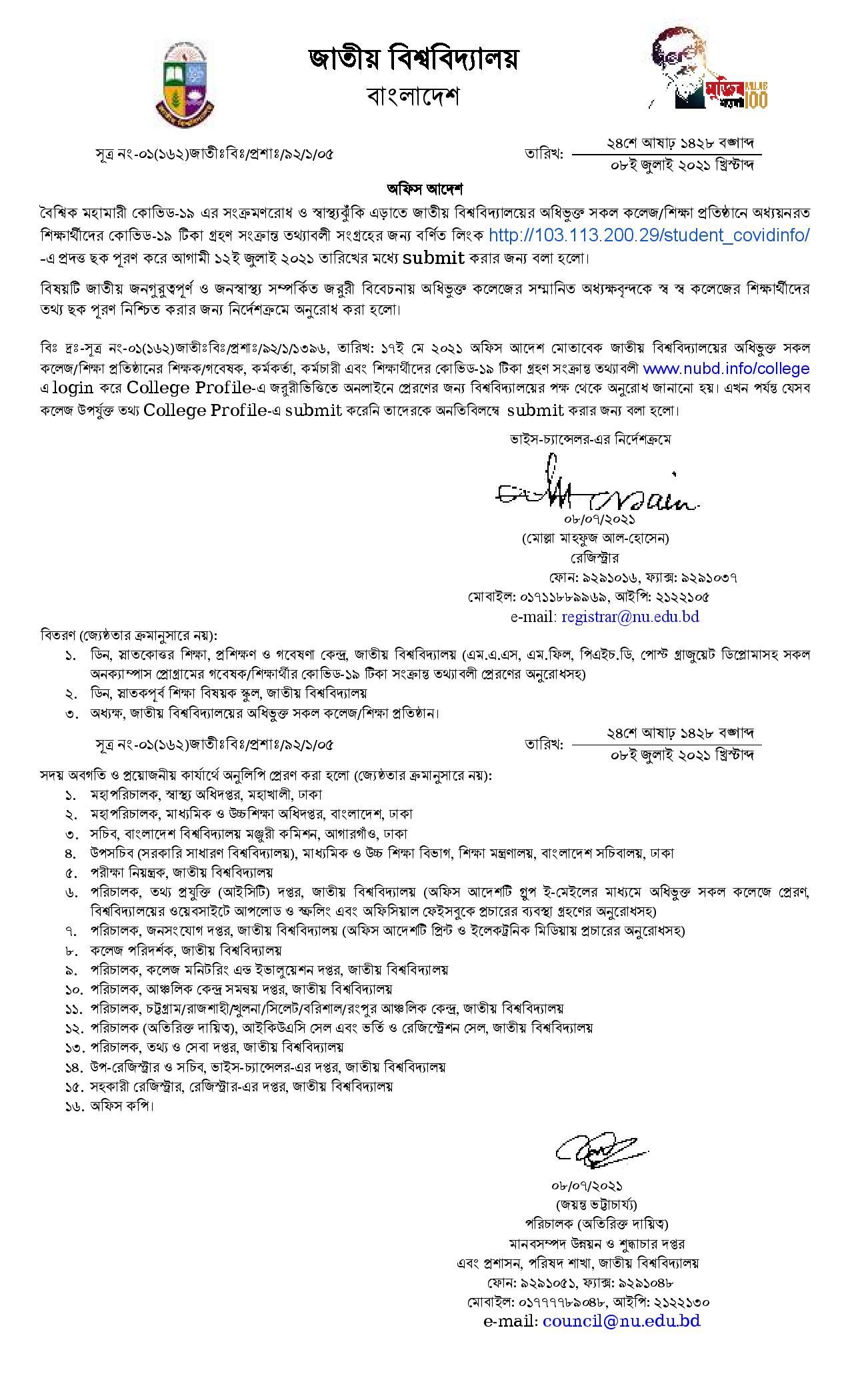 corona-vaccine-registration-notice-page-001