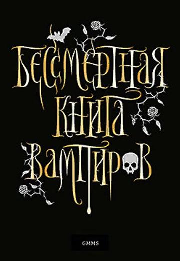 «Бессмертная книга вампиров» Марьяна Романова