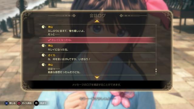 PS4『新櫻花大戰』  實施更新,追加天宮櫻機「無限」,以及追加、改善機能  006