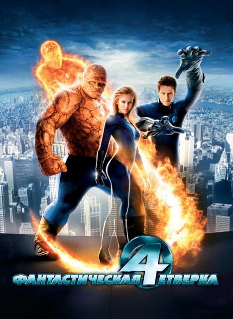 Смотреть Фантастическая четверка / Fantastic Four Онлайн бесплатно - Четыре астронавта в далеком космосе попали под действие неизвестных лучей и приобрели...
