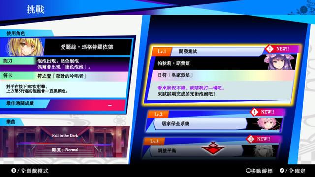 《東方咒術泡泡》中文版今天上市!慶祝上市活動開跑 009