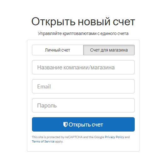 Регистрация как магазин на сайте криптонатор