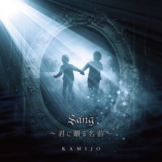 [Single] KAMIJO – Sang ~Kimi ni Okuru Namae~