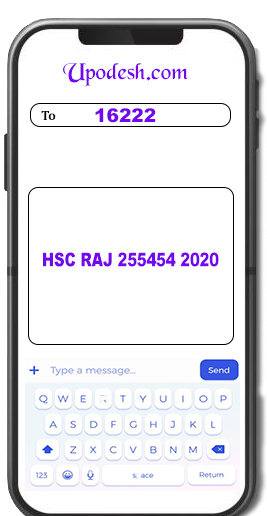 HSC-RESult-2020-by-SMS