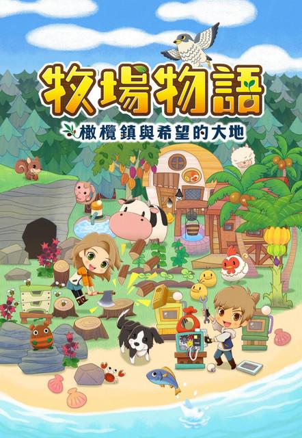 「牧場物語」系列首次在Nintendo SwitchTM平台推出全新製作的作品!  『牧場物語 橄欖鎮與希望的大地』 於今日2月25日(四)發售 Mv-logo-tc