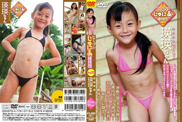 SCDV-28012 ヒミツのじゅにあ雑技団 vol.12