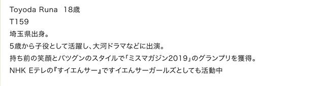 Toyota-Runa-101704