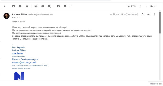 """Worst exchanger of all. I have never met such disrespect and impudence. The change lasted 4+ hours due to the low indicated commission - and they kept saying that the problem was in the ETH network. I left a fair review about this exchanger and forgot about them. But here yesterday I saw a letter in the mail with the approximate content """"we will send you $ 20 in the equivalent of ETH, and you delete or correct reviews."""" Can you imagine ?? I was shocked by what I read. And here is my second review. 0/10."""