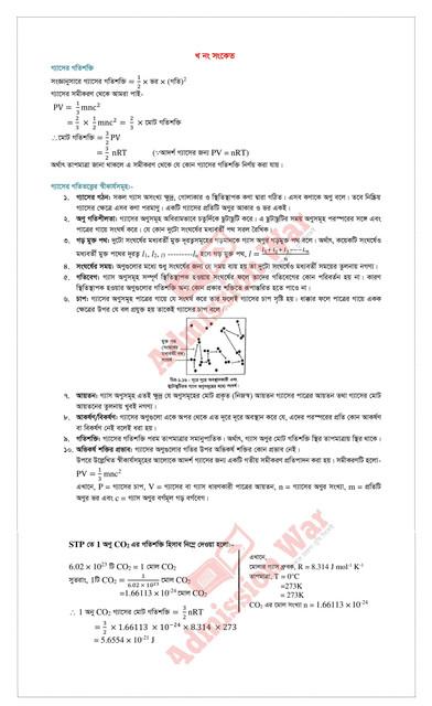 HSC-Chemistry-Assignment-admissionwar-com-3