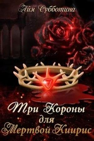 Три короны для Мертвой Киирис. Айя Субботина