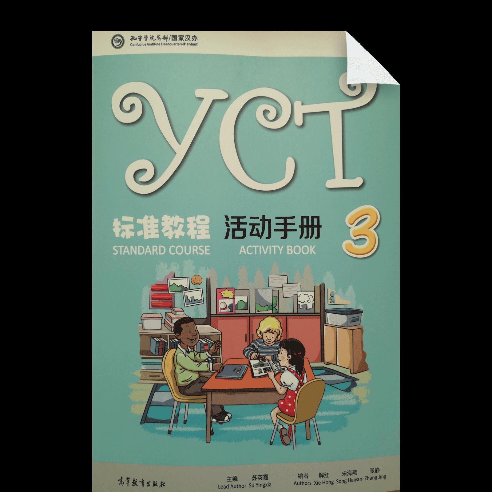 Yct Biaozhunjiaocheng Huodong Shouce 3