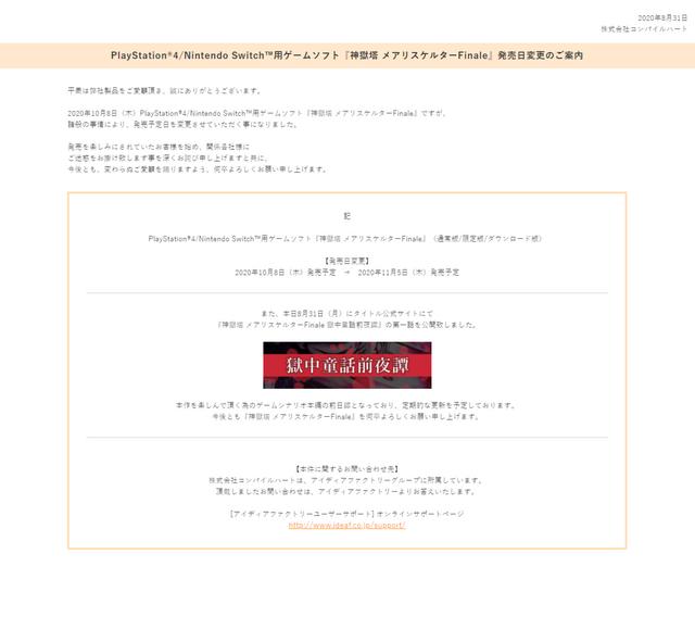 PS4/Switch《神獄塔 斷罪瑪麗 Finale》宣佈發售日將從之前的10月8日延期至11月5日,這已經是第二次延期了 Image