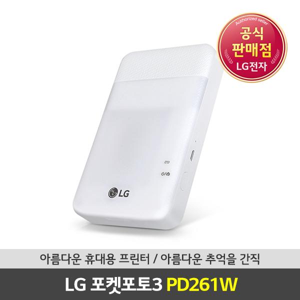 [코드번호:I0145][LG전자] LG 포켓포토3 화이트_D261W (주문취합 후 1주소요)
