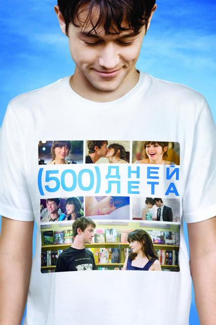 Смотреть 500 дней лета / 500 Days of Summer Онлайн бесплатно - Главный герой работает в агентстве, выпускающем поздравительные открытки. Он придумывает...