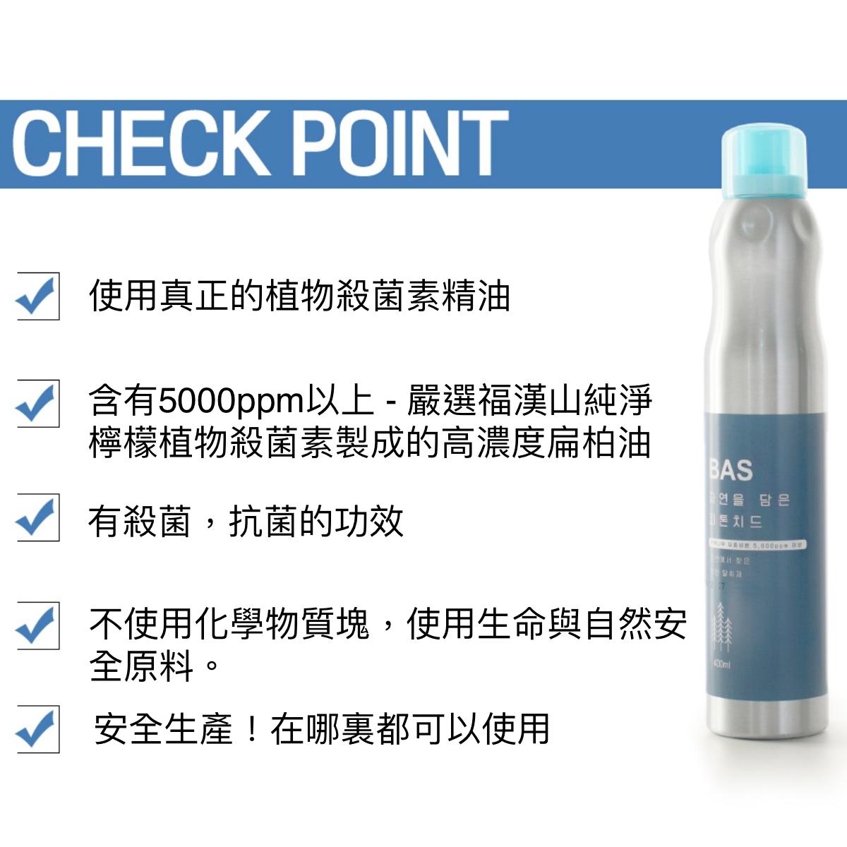 ShiPAPA|BAS|植物殺菌素除臭劑 400ml|韓國直送|香港 澳門