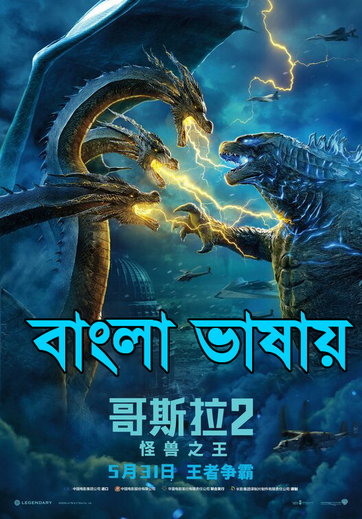Godzilla 2020 Bengali Dubbed Movie 720p HDRip 800MB x264 MKV *100% ORG*