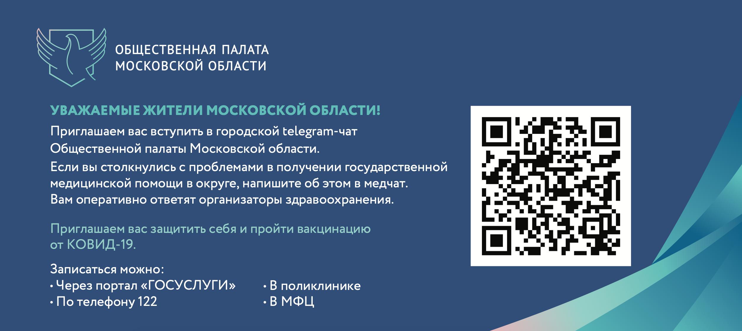 Приглашаем вас вступить в городской Telegram-чат Общественной палаты Московской области