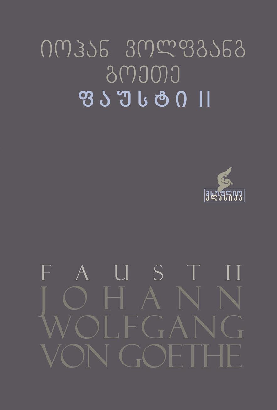 Faust: Part 2