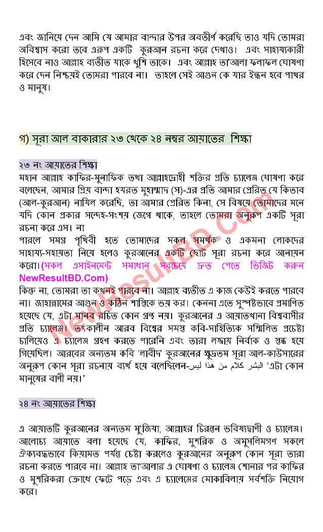 HSC Islamic Studies 6th Week Assignment 2021 Answer
