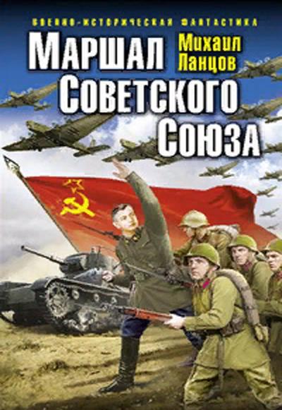 Михаил Ланцов «Маршал Советского Союза. Глубокая операция «попаданца»